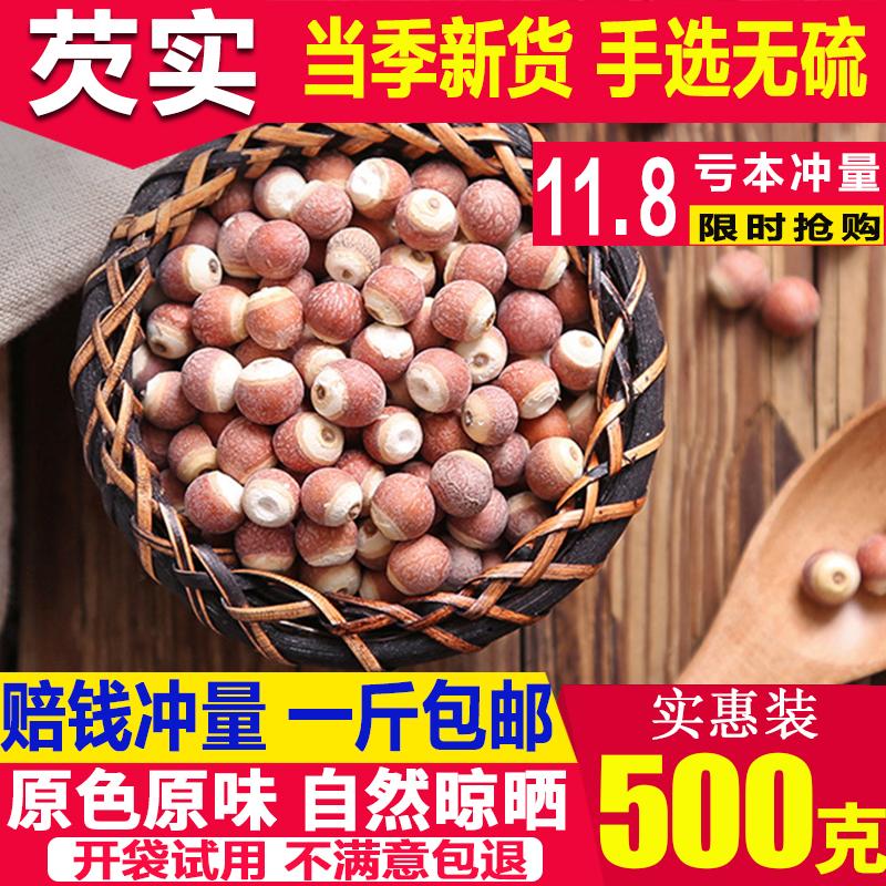芡实干货500g包邮特级新鲜肇庆散装农家自产红皮芡实仁整粒鸡头米