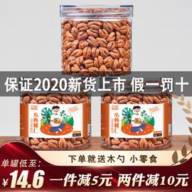 新货临安山核桃仁小核桃仁肉3罐原味儿童孕妇零食坚果炒货干果仁图片