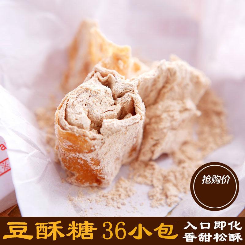 36小包宁波三北豆酥糖 三北传统糕点黄豆麻酥糖 入口即化 零食