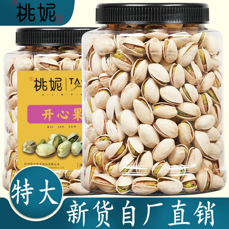 ブリーチなし特大のカシューナッツ500グラムの小さい包装の缶诘のばら売りの本領のキウイの炒め物の妊婦のナッツの実の仁