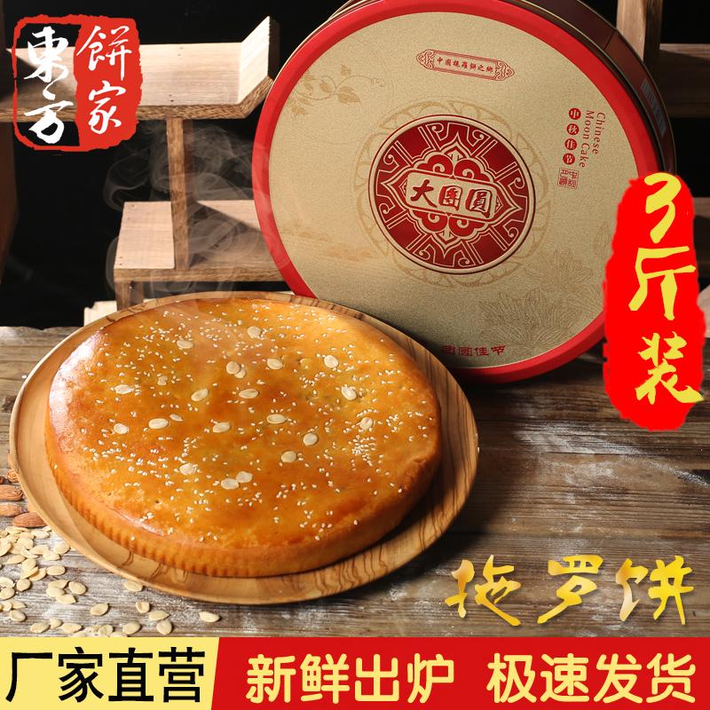 化州东方饼家拖罗饼五仁椰子丝拖罗中秋大小月饼零食吴川特产包邮