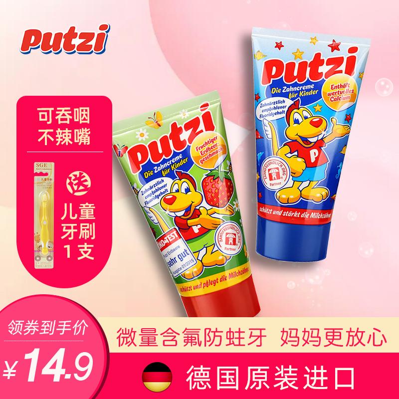德国进口putzi儿童牙膏0-1-2-3-4-5-6岁宝宝婴膏可食用吞咽防蛀牙