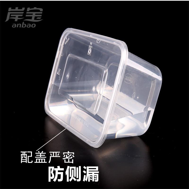 岸寶加厚方形一次性餐盒飯盒打包外賣塑料快餐水果沙拉保鮮盒50套