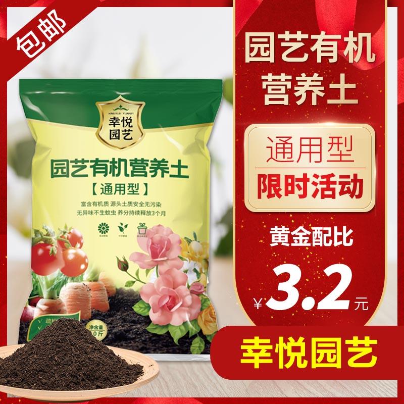 花土壤营养土养花专用通用型多肉种植土种菜花卉盆栽家用有机肥料