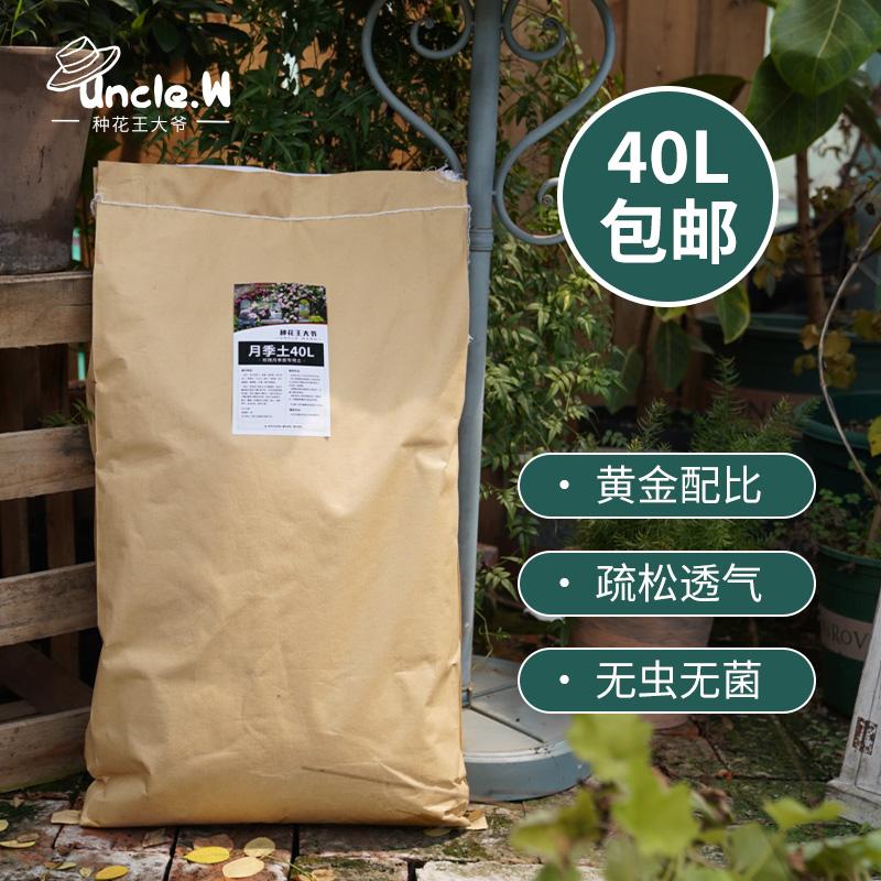 种花王大爷营养土养花通用型进口颗粒种植土家用种花种菜有机土壤
