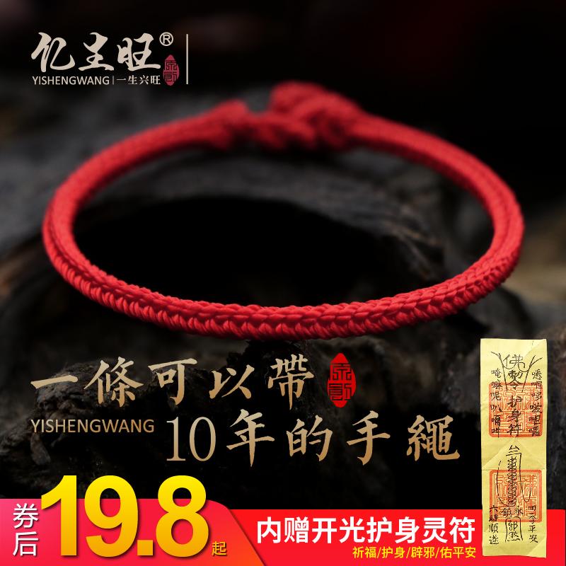 本命年男女红绳手链情侣手工编织绳学生手链儿童手绳转运辟邪礼物