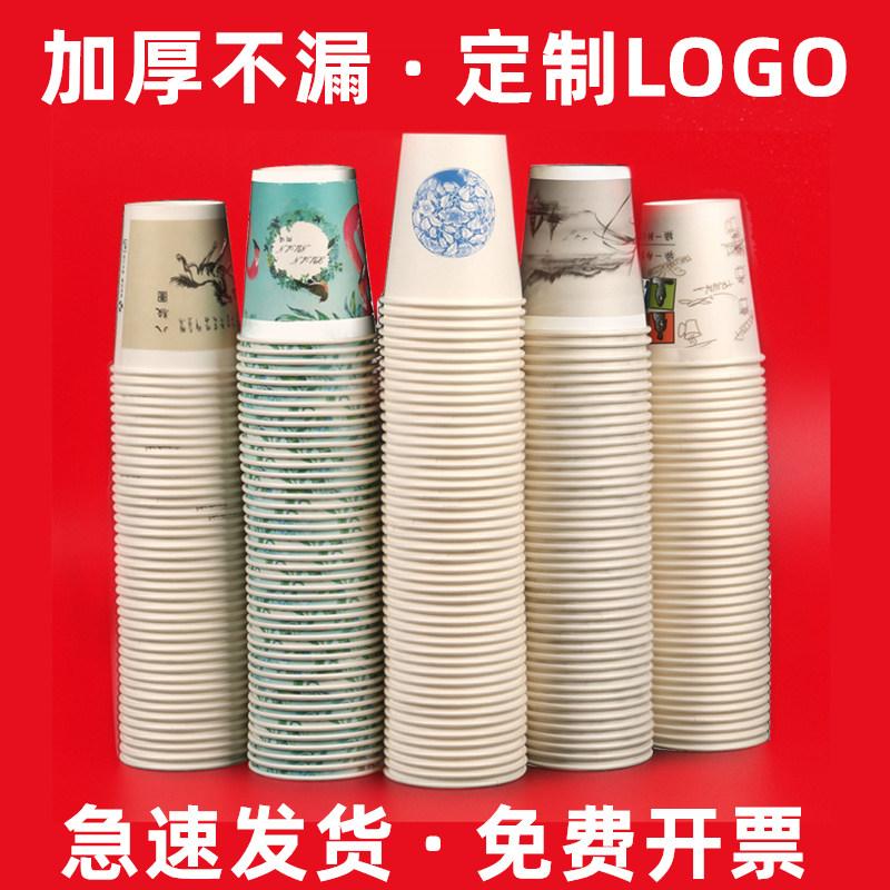 一次性杯子 纸杯水杯定制印logo定做广告商用家用加厚印字办公室