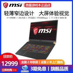 MSI微星绝影2GS75酷睿十代i9-10980HK轻薄RTX2080Super游戏本电脑
