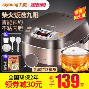 领30元券购买九阳电饭煲3L升迷你电饭锅小型家用智能官方正品旗舰店1-2人3-4人