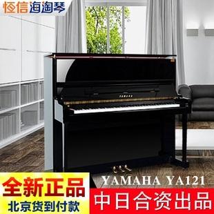 限实木音板YA121EX雅马哈钢琴中日合资实体店全新正品