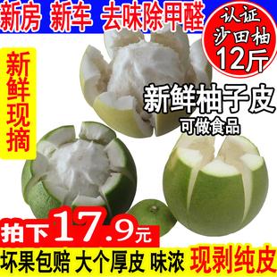 黄皮青皮12斤去甲醛新鲜柚子皮去味新房除甲醛泡水新车袪味神器