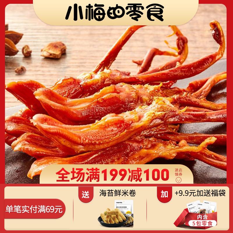 小梅的零食 温州风味鸭舌23g*1袋卤味熟食即食特产休闲网红小食品