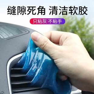 小车出风口轿车汽车内部清洁用品软胶灰泥家居室内洗车清除清洗灰品牌