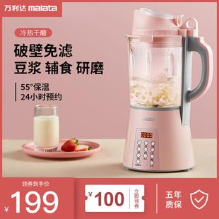 万利达新款破壁机家用小型加热全自动多功能养生料理辅食豆浆机价格