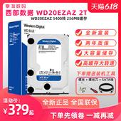 WD/西部数据 WD20EZAZ 台式机硬盘2T 3.5英寸SATA3 西数蓝盘2TB