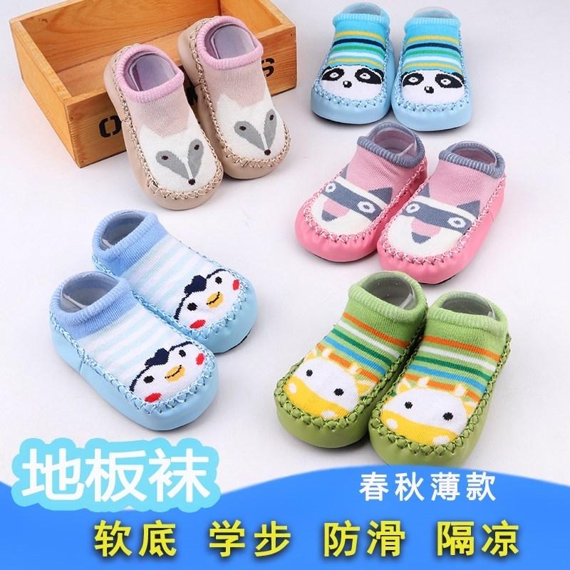 宝宝地板袜防滑春秋隔凉船袜子男女童早教婴儿学步鞋套厚底薄款棉,可领取2元天猫优惠券