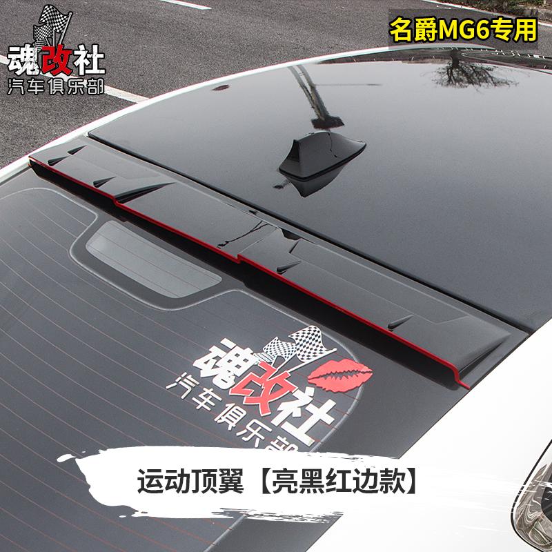 全新名爵mg6顶翼改装翼18款名爵6改装专用打孔运动尾翼压尾定风