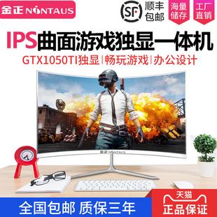超薄一体机电脑台式办公家用游戏型高配19英寸24英寸27英寸曲面显示屏酷睿i5i7AMD四核八核独显网吧整机全套