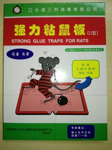 中日合资大连三利消毒澳洲幸运10开奖号码出品的强力粘鼠板扑鼠神器强力型
