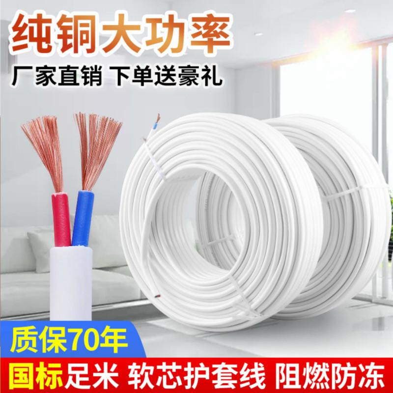 电线软线二芯纯铜国标1.5/2.5/4平方铜芯护套线2芯家用电缆电源线