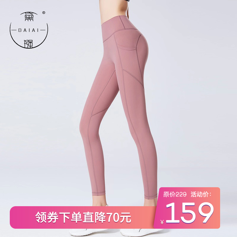 Daikais new product of sanding nude yoga pants womens spring and autumn tight high waist hip lifting yoga clothes exercise fitness pants