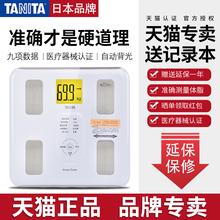 Tanita/百利达体脂秤脂肪秤人体秤电子秤体重秤健康秤精准BC-567