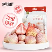 有零有食凍干草莓健康即食休閑零食水果干草莓干38gx2