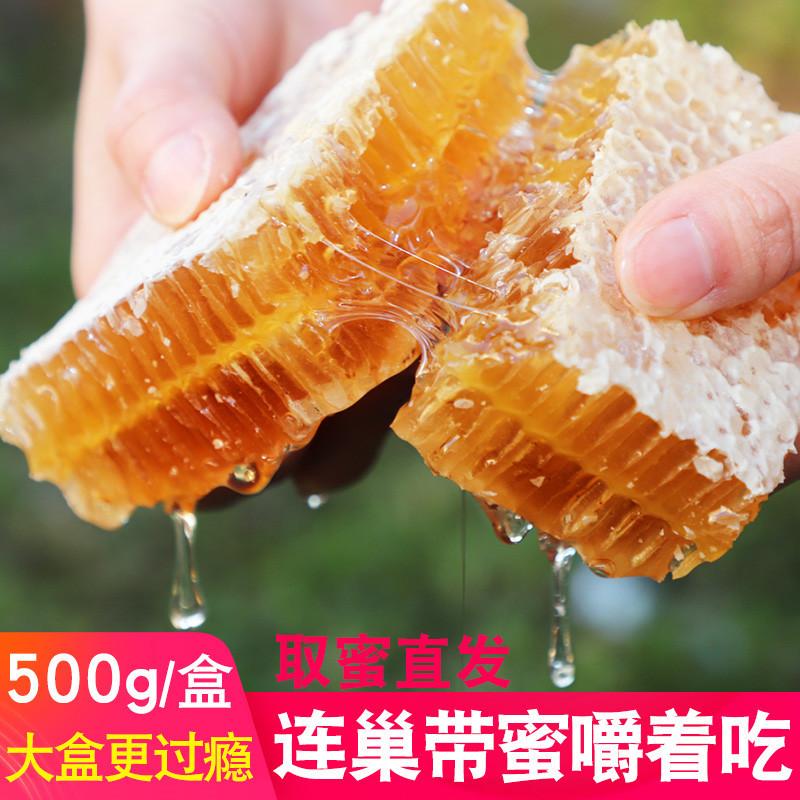 蜂巢蜜嚼着吃百花蜂蜜纯正蜂巢野生蜜源天然农家自产土蜂蜜窝500g