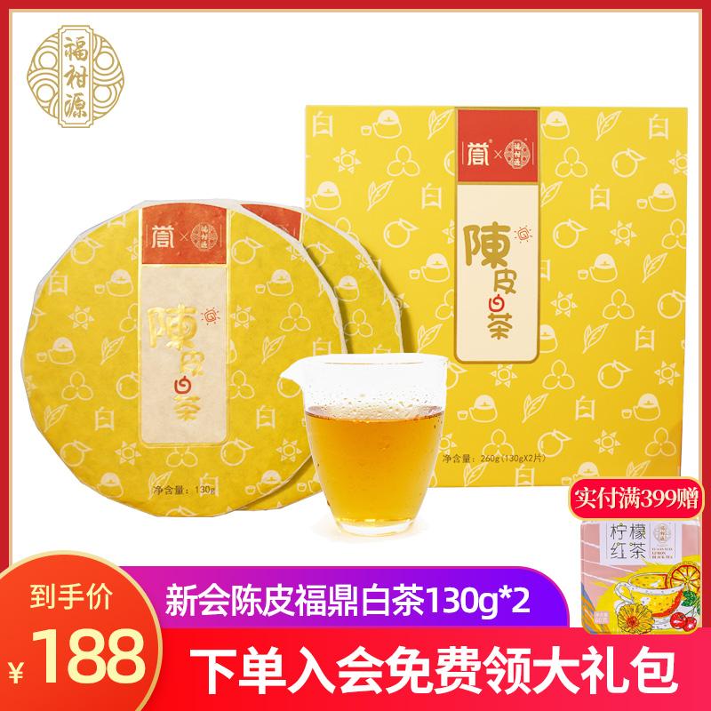 福柑源誉达广东特产新会陈皮福鼎白茶饼茶贡眉130gX2片礼盒装