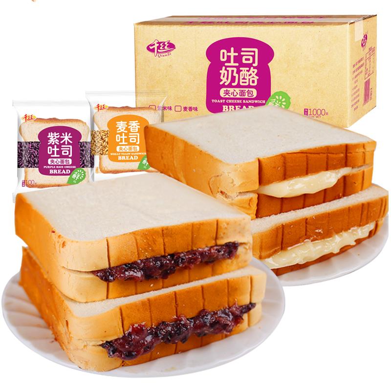 紫米整箱早餐奶酪夹心吐司手撕面包(用3元券)