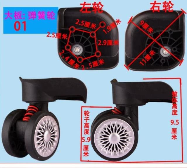 Detachable simple roller suitcase universal wheel accessories wheel machine wheel universal pull rod box damping luggage two wheels