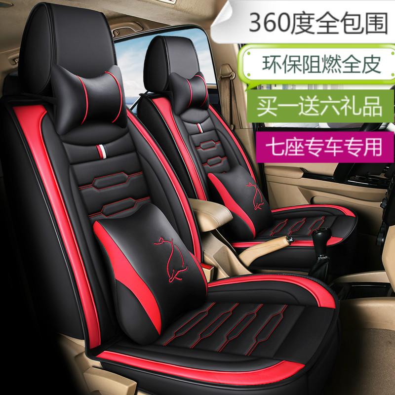东方风光580汽车座套7座东风360330/370七座专用坐垫四季通用全包