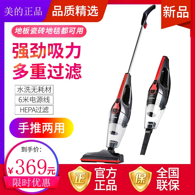 Midea vacuum cleaner household small hand-held genuine super quiet strong suction dust collector long line cable