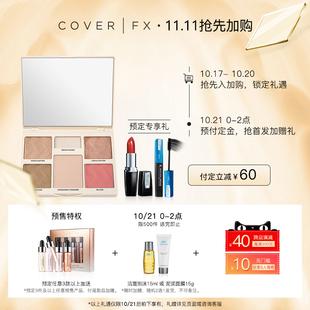 【双11预售】COVER FX完美脸部修容盘含修容高光定妆粉腮红粉阴影