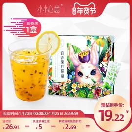 小小心意百香果柠檬蜜无蜂蜜冲泡茶即食果酱0脂肪果汁饮料50g10袋