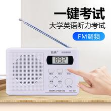 英语听力四六级收音机学生用校园调频FM三级4级专升本四级考试用