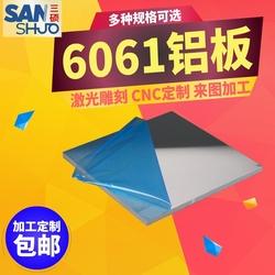 6061铝板加工定制铝排铝板材铝合金板零切1/2/3/4/5/6/8/10/200mm