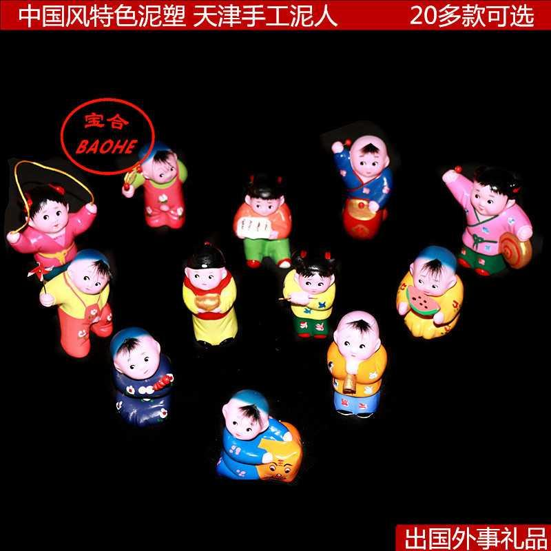 中国特色民间手工艺品泥塑天津小泥人小百子出国外事小礼品送老外