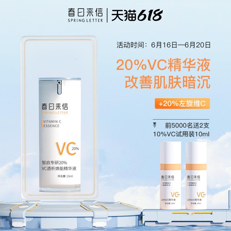 春日来信20%原型VC精华液抗氧化面部提亮改善暗沉