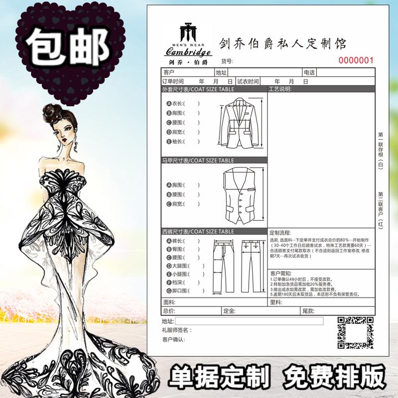 定制礼服婚纱嫁衣西装设计服装销售单送定货单收据加工单制衣单据