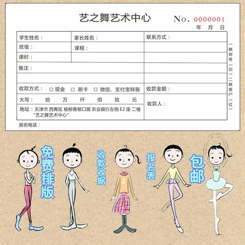舞蹈教育培训英语收费收款收据报名表登记表课程表注册表会员单据