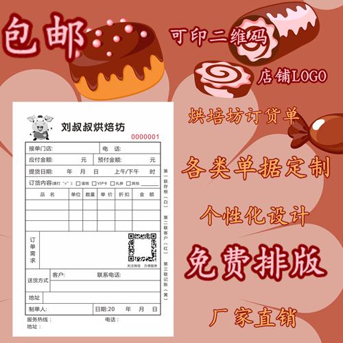蛋糕定制单送货单烘焙工坊订货销售清单收据彩色印制定制