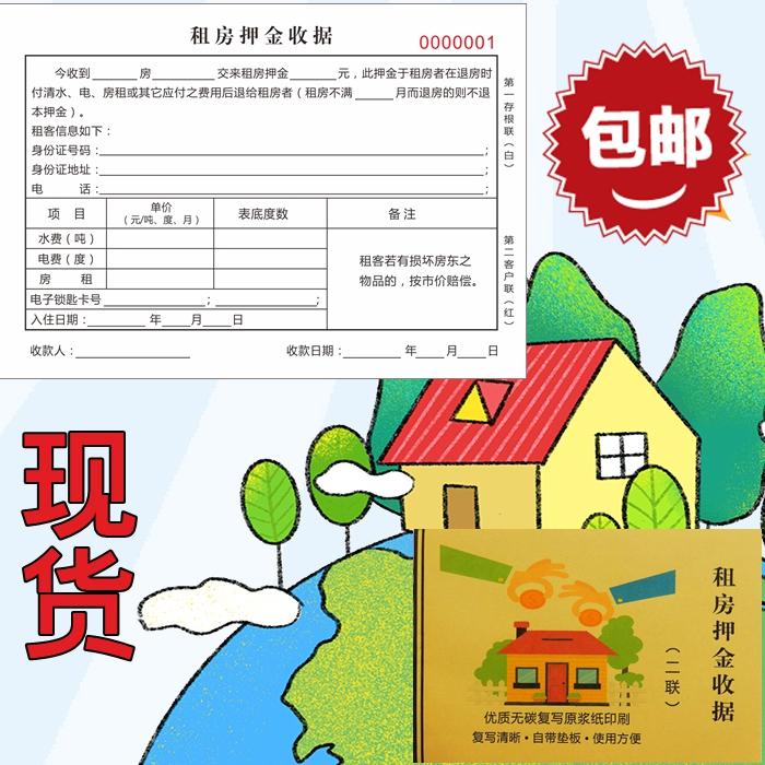 租房押金收据二联现货定制房屋交割清单水电气费收款收据