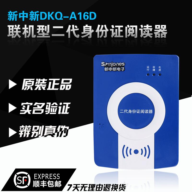Новый в новый DKQ-A16D второе поколение сертификат читать устройство абсолютно новый оригинальный двадцать три поколение сертификат card reader личность сертификат признание
