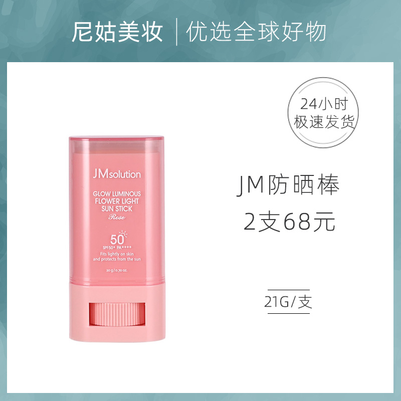 Korean JM solution pearl sunscreen and isolation Cream 2 in one authentic anti ultraviolet female student military training stick