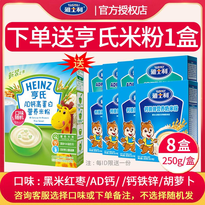 雅士利AD钙铁锌婴幼儿辅食营养奶米粉宝宝米糊250g*8盒装6-36个月