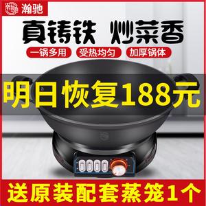 瀚驰多功能电炒锅电用炒锅家用铸铁电炒菜锅煮饭蒸炖一体式电热锅图片