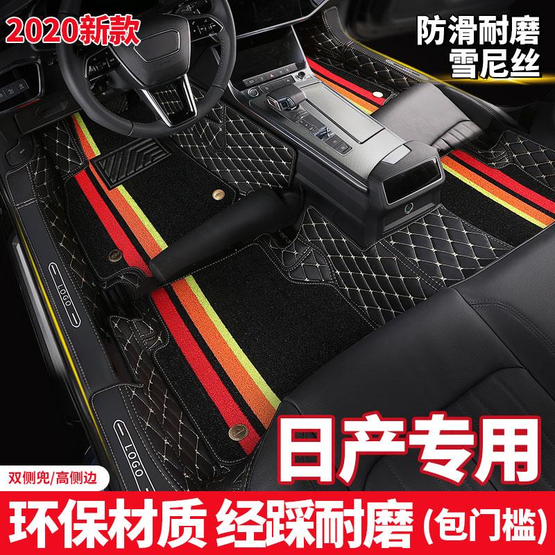 轩逸脚垫适用于2020款日产14代新款轩逸脚垫骐达奇骏逍客全包脚垫
