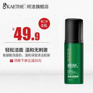 KAETHE/珂洁净肤洁面慕斯 氨基酸洗面奶泡沫深层清洁毛孔控油补水