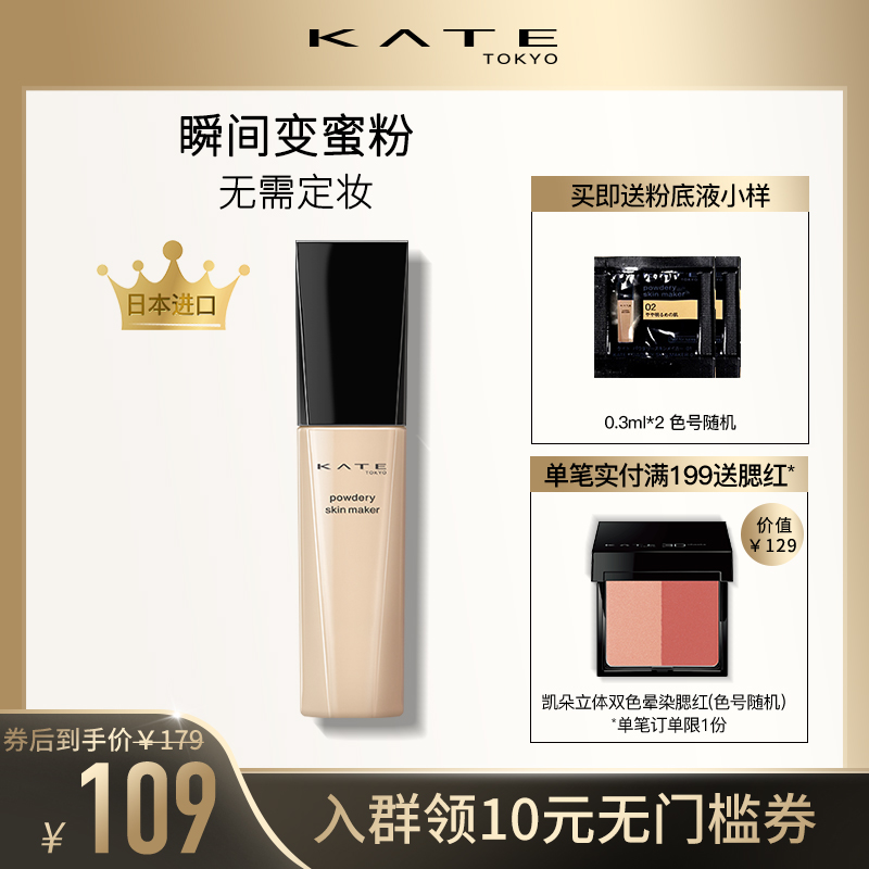 KATE/Kate Invisible Beauty Lotion Liquid Foundation Oily Skin Mom Moisturizing Lasting Lightweight Creamy Skin Mixed Oil Skin